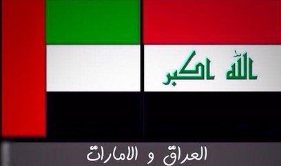 بث مباشر العراق×الامارات 15-11-2016 يوتيوب