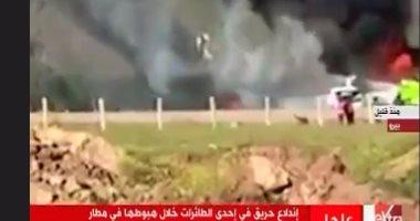 اندلاع حريق بإحدى الطائرات خلال هبوطها بمطار في بيرو