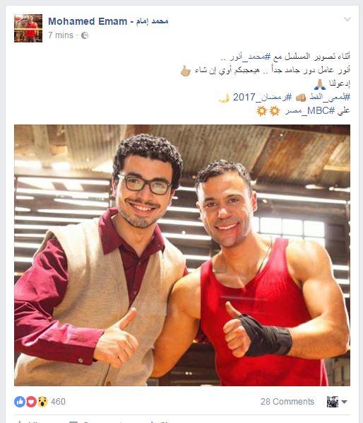 محمد عادل إمام ينشر صورة مع محمد أنور من كواليس مسلسل  لمعي القط