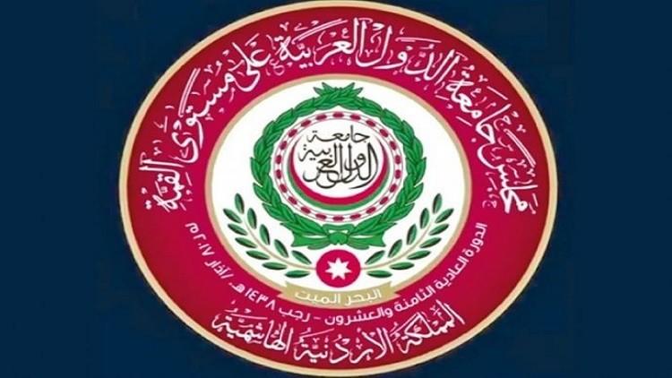 عمّان: سوريا غير مدعوة لقمة الجامعة العربية