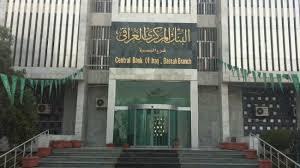 البنك المركزي العراقي يستحدث شعاراً جديداً يحاكي تاريخه وسياسته المالية