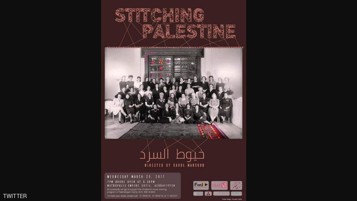 """""""خيوط السرد"""" وحلم العودة في عيون فلسطينيات"""