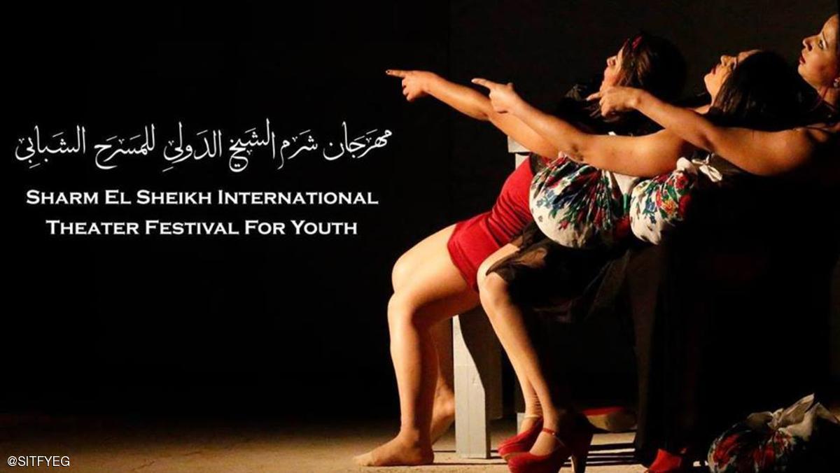 افتتاح مهرجان شرم الشيخ الدولي للمسرح الشبابي
