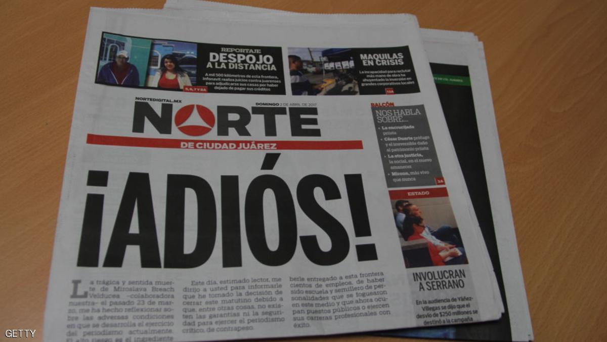 إغلاق جريدة مكسيكية بسبب الأخطار التي تهدد الصحفيين