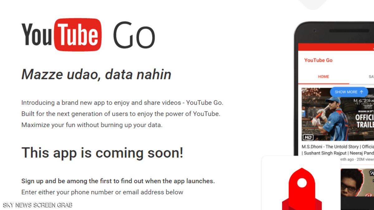 غوغل يطلق  يوتيوب غو  لمواجهة بطئ الإنترنت