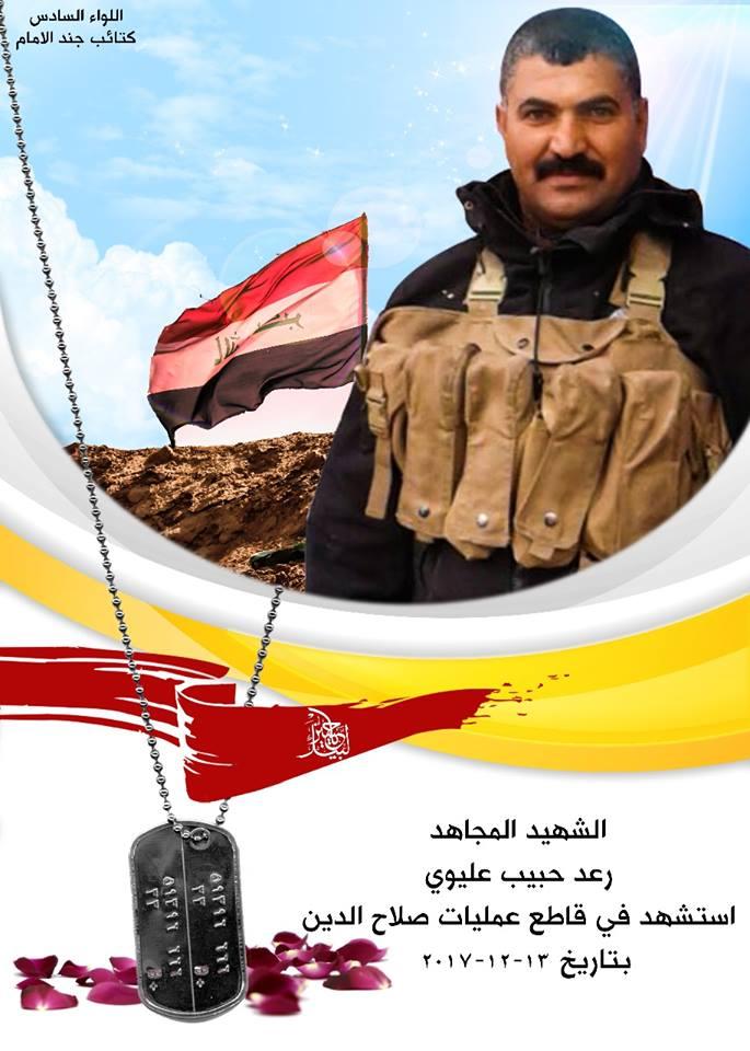 """كتائب جند الامام تزف الشهيد المجاهد """"رعد حبيب عليوي"""" في قاطع عمليات صلاح الدين"""