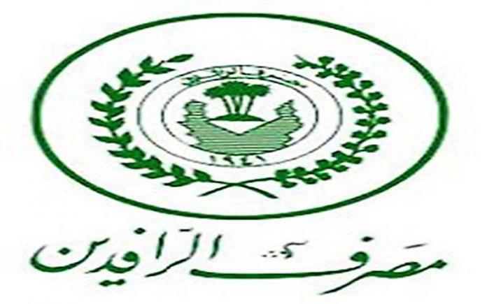 مصرف الرافدين يعرض خدماته في معرض بغداد الدولي