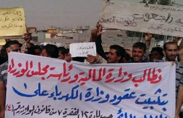 موظفو عقود الكهرباء يتظاهرون امام وزارة المالية احتجاجا على عدم تثبيتهم