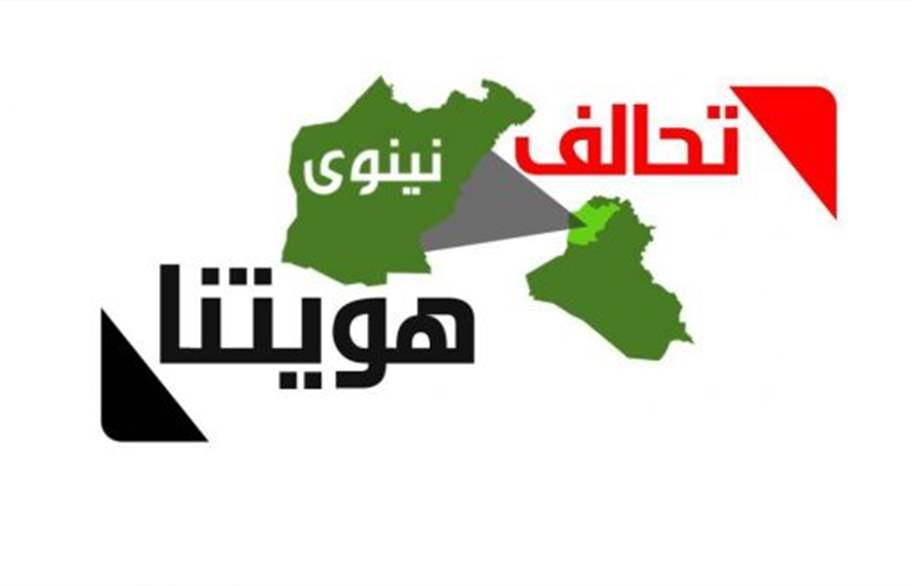 تحالف نينوى هويتنا: نسعى جاهدين لإستعادة حقوق أهلنا في نينوى اسوة بالمحافظات الاخرى
