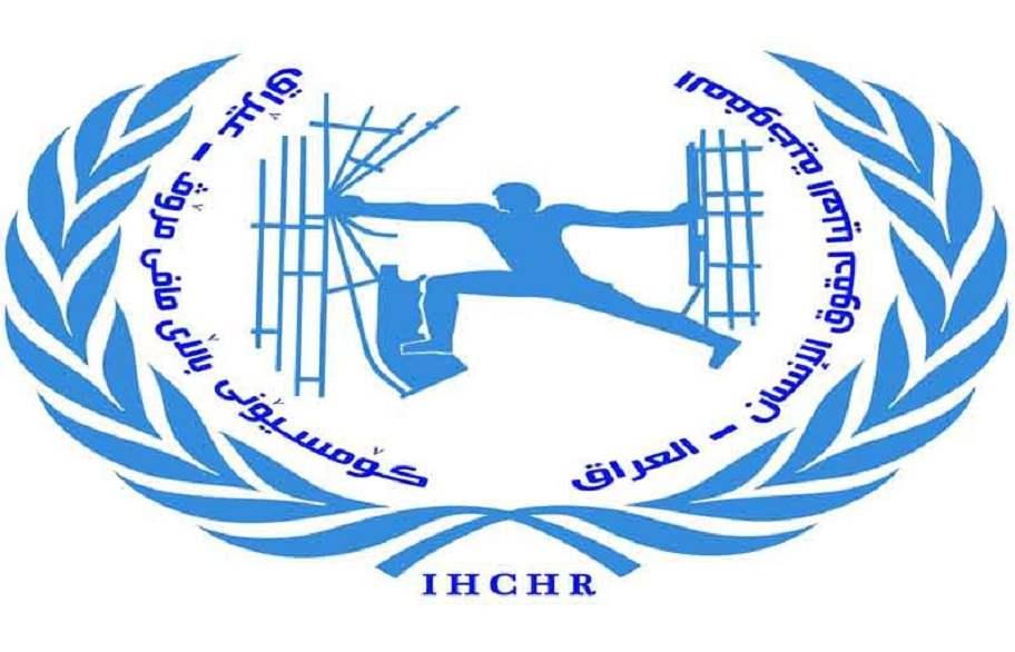 مفوضية حقوق الإنسان تطالب الحكومة بالاستجابة لمطالب متظاهري بغداد