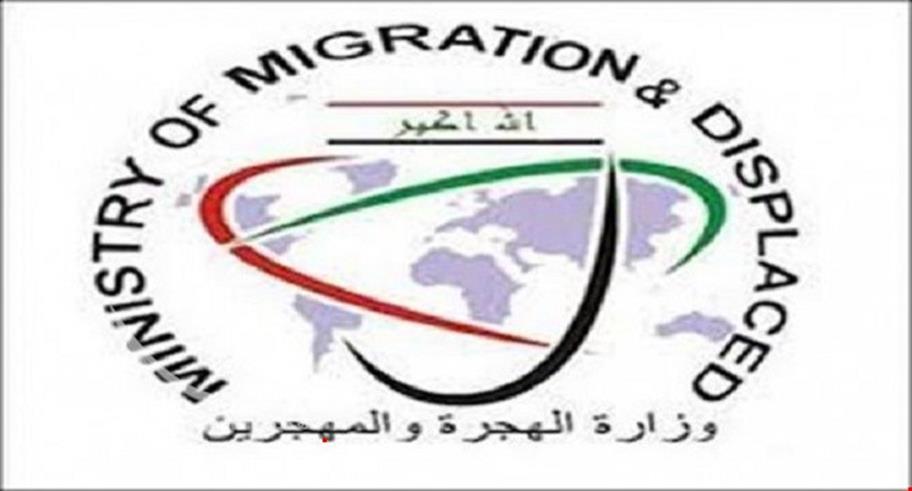الهجرة تعيد إفتتاح مكتبها في نينوى