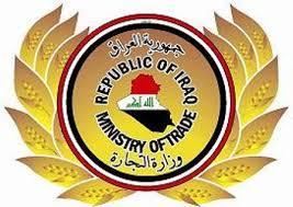 وزارة التجارة العراقية : صدور احكام قضائية بالسجن بحق موظفان بتهمة الاختلاس