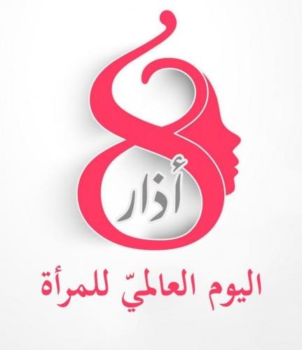 في عيدها العالمي.. دوش تطالب بإنصاف المرأة والابتعاد عن التعامل الجاهلي