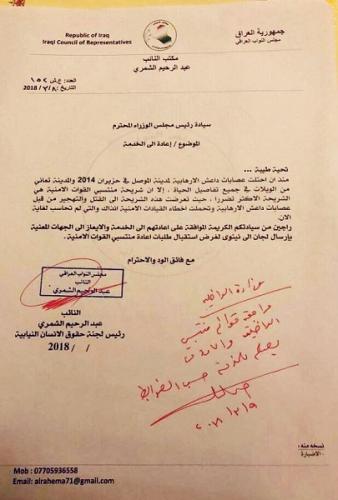 بالوثيقة .. العبادي يوافق على اعادة منتسبي الداخلية في نينوى للخدمة