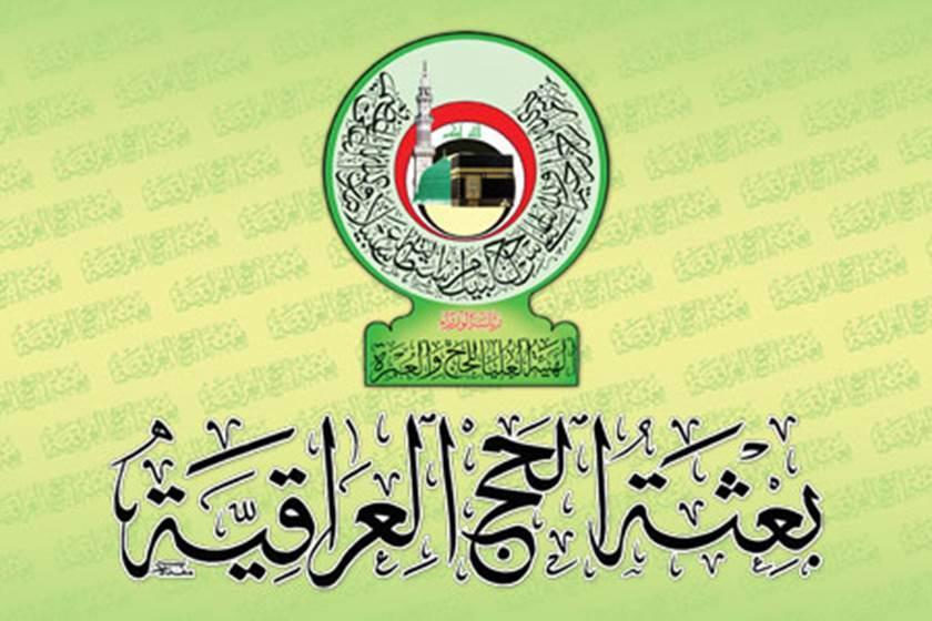 هيئة الحج:السعودية تمنح العراق حصته من الحجاج وفق النسبة السكانية لعام 2013