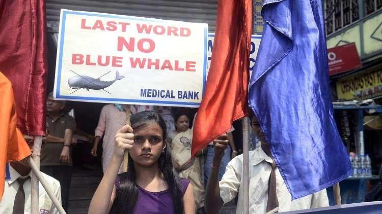 """دار الإفتاء المصرية تحرم """"الحوت الأزرق"""""""