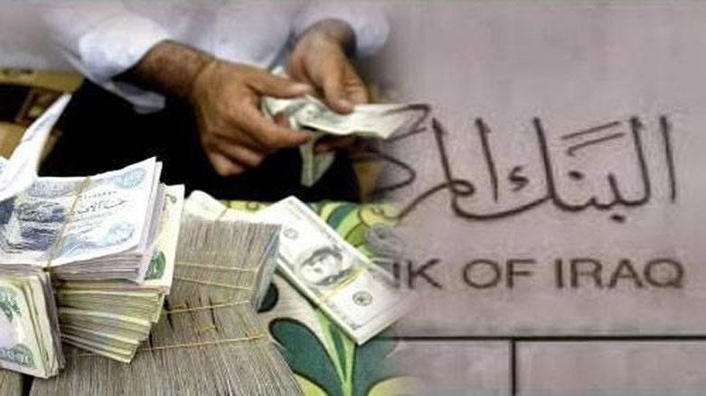 ما حقيقة سحب أربعة مليارات دولار من البنك المركزي العراقي؟