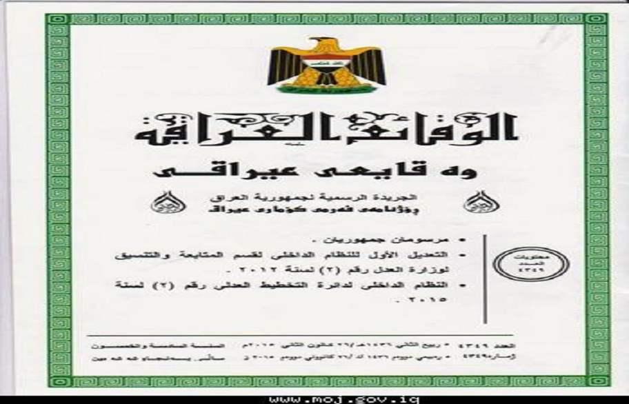 نشر قانون الموازنة في جريدة الوقائع العراقية