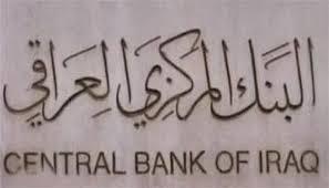 البنك المركزي: التقدم بنظام المدفوعات قاد للسيطرة على تدفق الاموال
