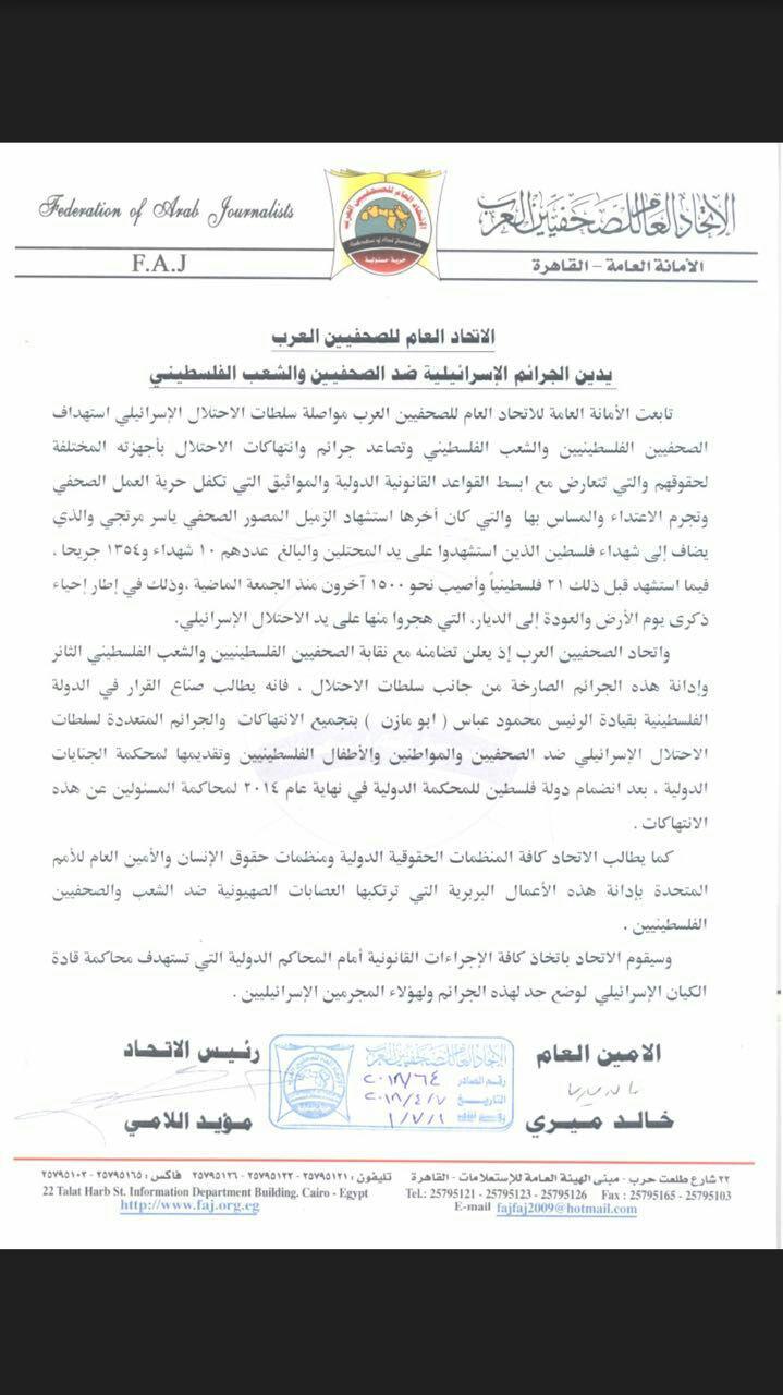 اتحاد الصحفيين العرب يدين الجرائم الإسرائيلية ضد الصحفيين و الشعب الفلسطيني