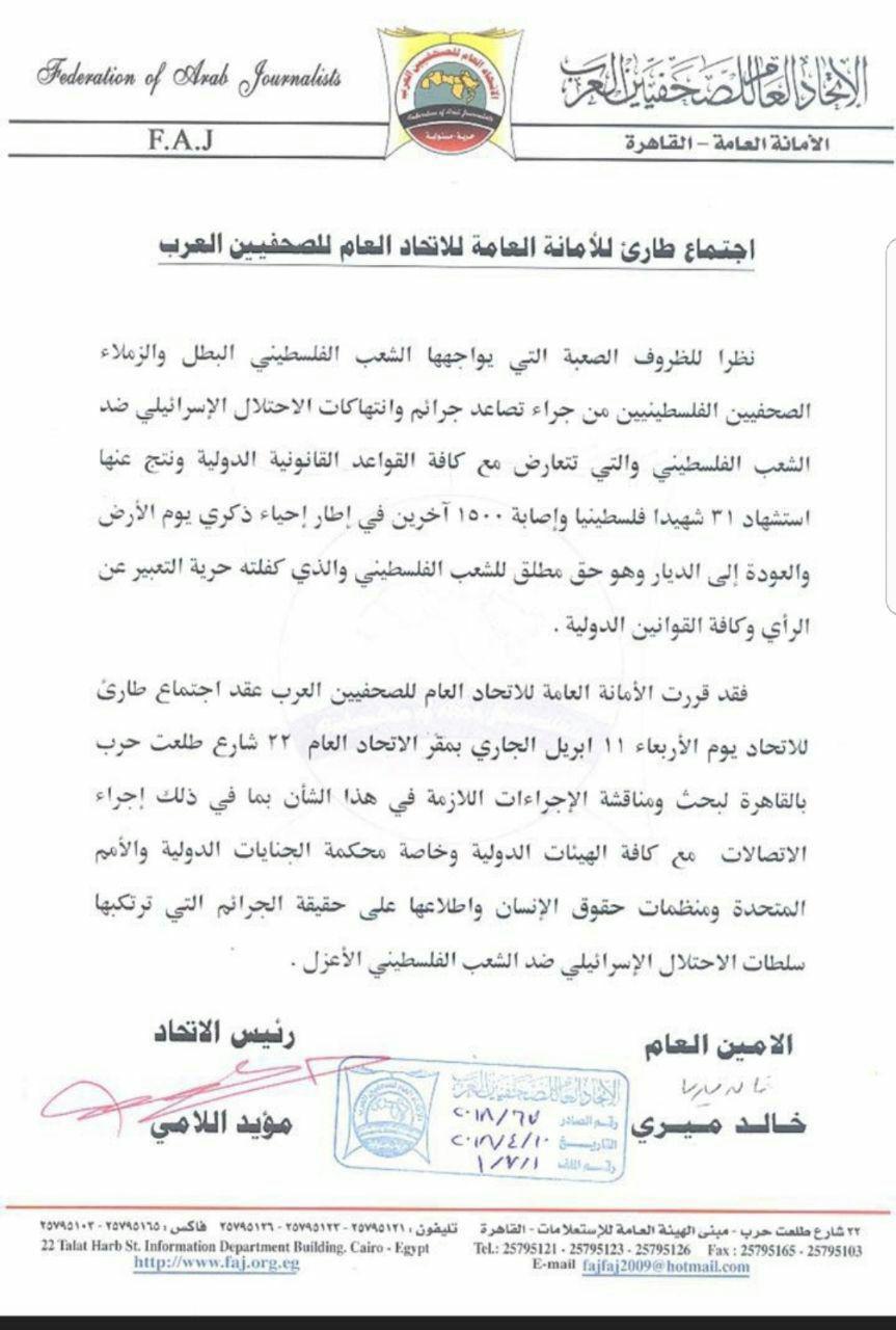 اجتماع طارئ للأمانة العامة للاتحاد العام للصحفيين العرب