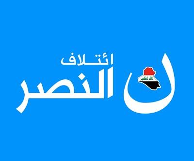 عضو في النصر: مستعدون للذهاب الى المعارضة بلا تردد