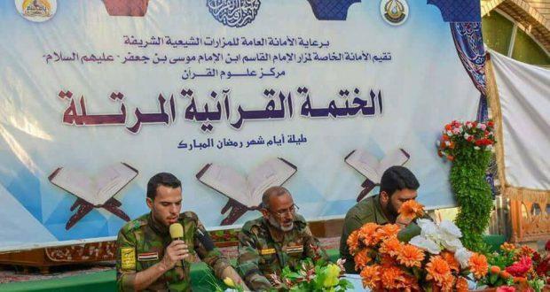 مرقد الإمام القاسم (ع) يحتضن ختمة قرآنية اهداءً لشهداء الحشد الشعبي (صور)