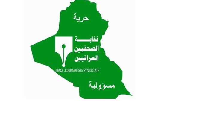 نقابة الصحفيين: تثمن دور الاسرة الصحفية في تغطيتها للانتخابات وتشيد بدور المفوضية والاجهزة الأمنية