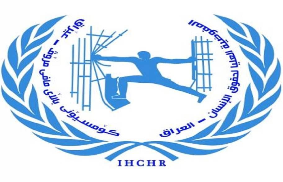 مفوضية حقوق الانسان تطالب بتنفيذ قانون حماية الصحفيين وتعويض عوائل الشهداء والجرحى منهم