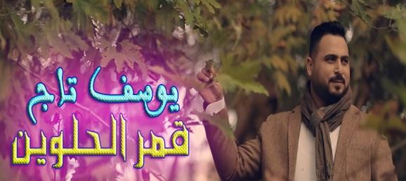 بالفيديو  الفنان اللبناني يوسف تاج يطرح اغنيته الجديدة قمر الحلوين