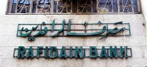 القبض على متهمة بإختلاس مليار دينار من مصرف الرافدين