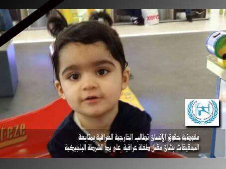 مفوضية حقوق الانسان: مقتل طفلة عراقية علي يد الشرطة البلجيكية سابقة خطيرة