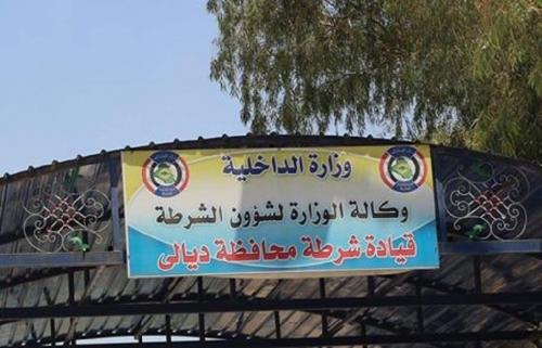 شرطة ديالى تعلن الحداد لثلاثة أيام في المحافظة
