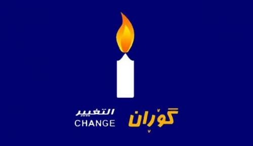 التغيير: مسؤولون حزبيون يُعاقبون منتسبي دوائر اتحادية لم يصوتوا للوطني الكردستاني