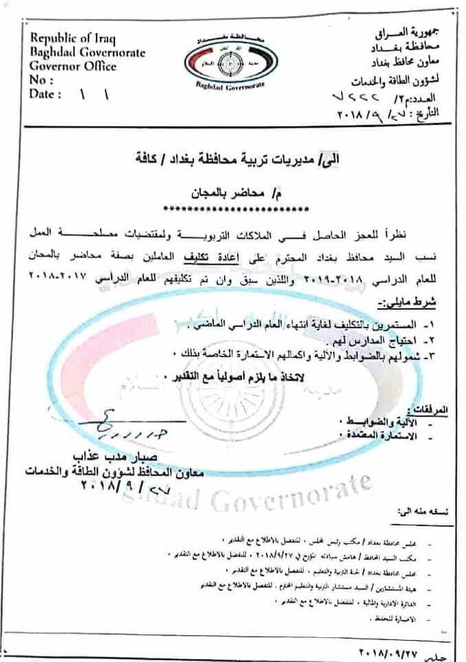 محافظ بغداد يعيد تكليف المحاضرين في المدارس وبحسب الحاجة