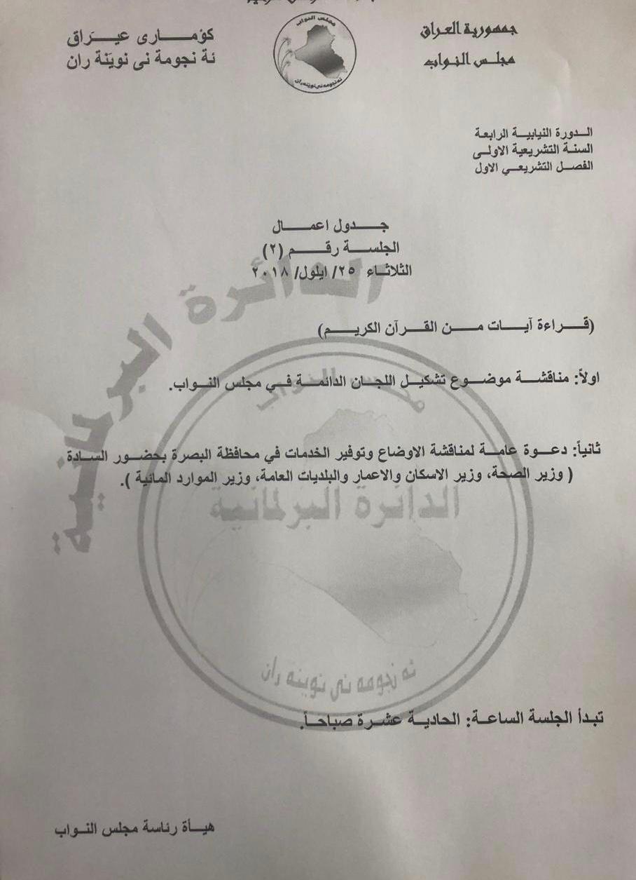 جدول اعمال جلسة الثلاثاء تخلو من انتخاب رئيس للجمهورية