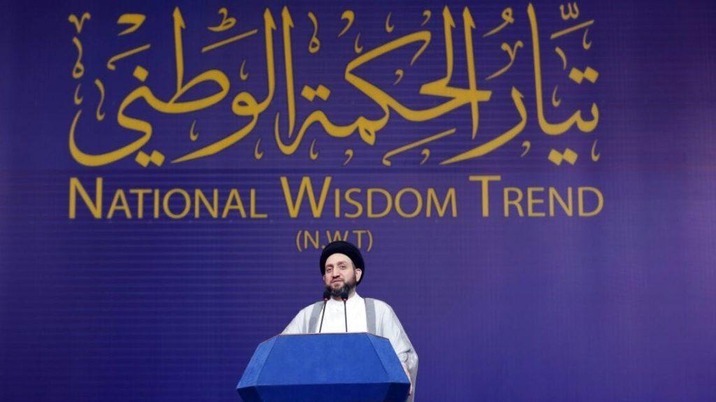 الحكمة يضع استحقاقه الحكومي تحت تصرف عبدالمهدي ويترك له حرية الاختيار