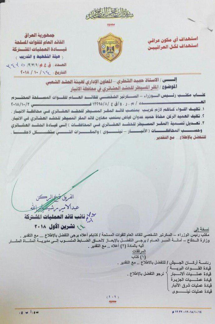 مصدر مقرب من القائد الجديد لحشد الأنبار يوضح قرار تعيينه