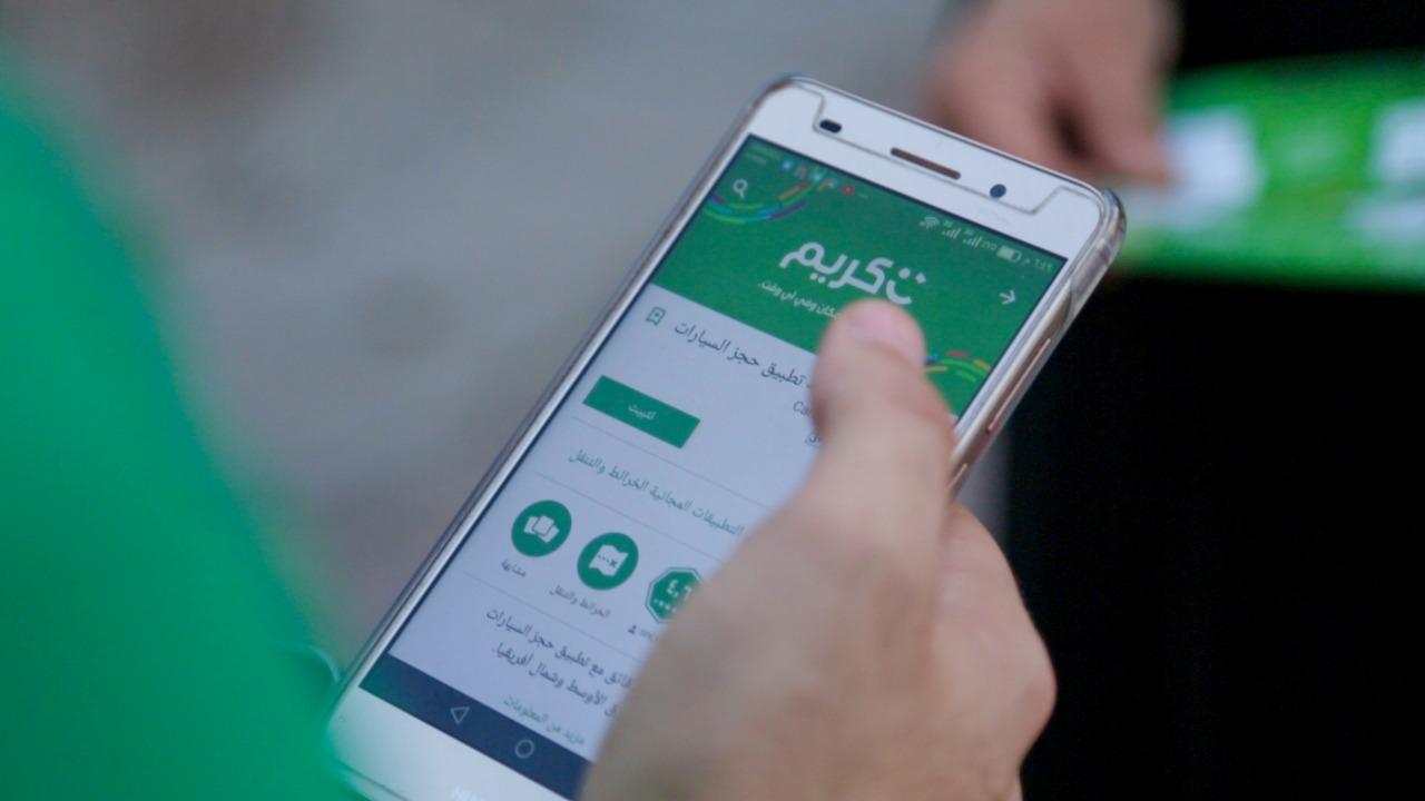 """""""كريم"""" تحقق نقلة استثنائية في العراق بحجز السيارات عبر التطبيقات الذكية"""