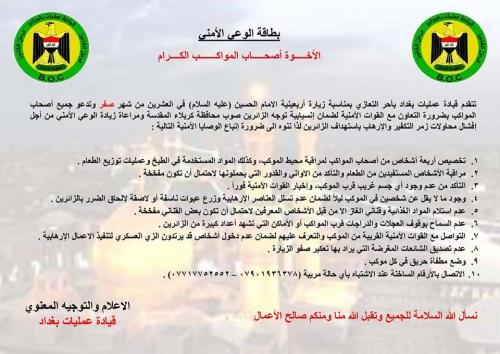 بالتفاصيل الخطة الأمنية لزيارة الاربعين في بغداد {موسع}
