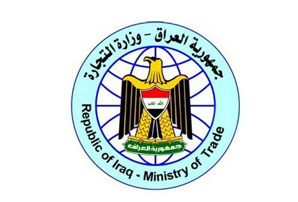 وزارة التجارة :تعلن شطب أكثر من 13 ألف فرد من البطاقة التموينية
