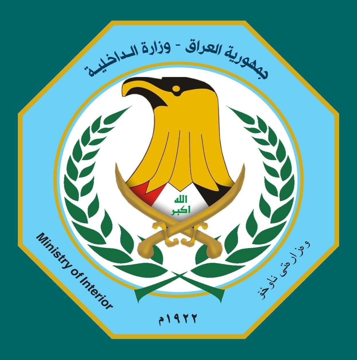 وزارة الداخلية :تغير صورة شعارها