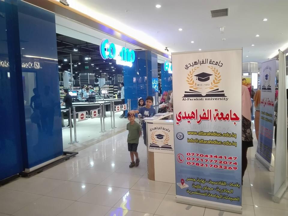 أول جامعة عراقية أهلية تحصل على شهادة الايزو العالمية
