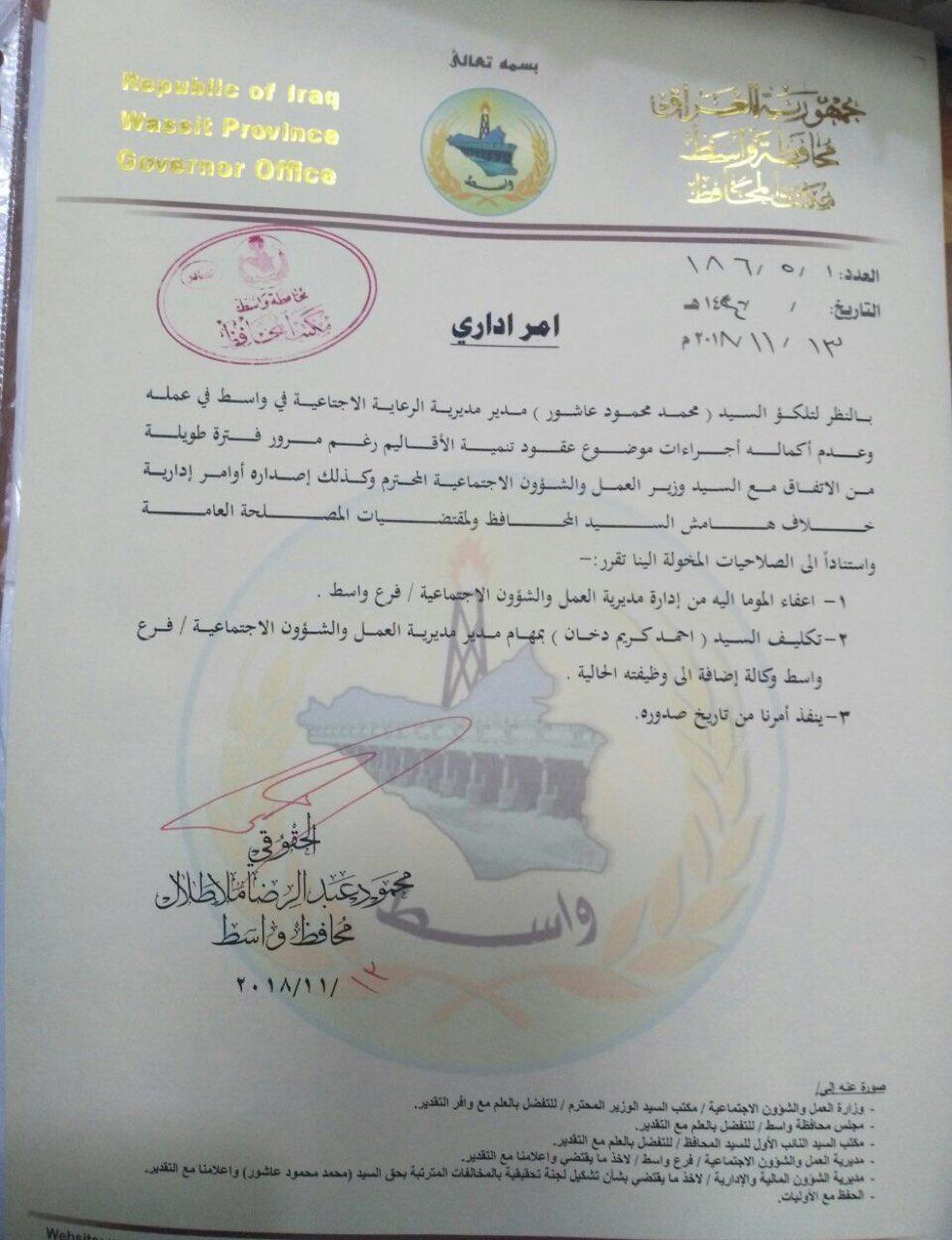 """مدير سابق لدائرة حكومية يمارس أسلوب """"العصابات"""" في واسط"""