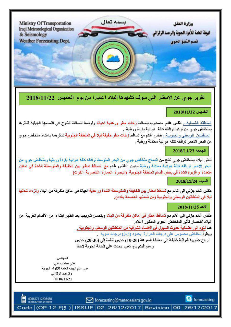 تقرير جوي عن الأمطار في العراق وتستمر لأربعة أيام