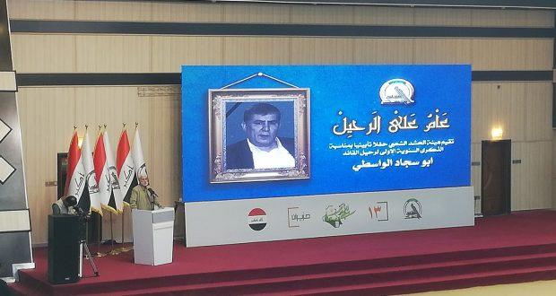 هيئة الحشد الشعبي تقيم حفلا تأبينيا بالذكرى الأولى لرحيل اللواء مجيد رحيم (أبو سجاد)