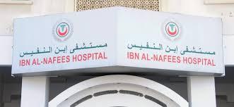 إبطال مفعول عبوة ناسفة قرب مستشفى ابن النفيس في بغداد
