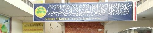 الإعدام لمدان بالاشتراك في الهجوم الإرهابي على جامعة الإمام الكاظم {ع} في بغداد