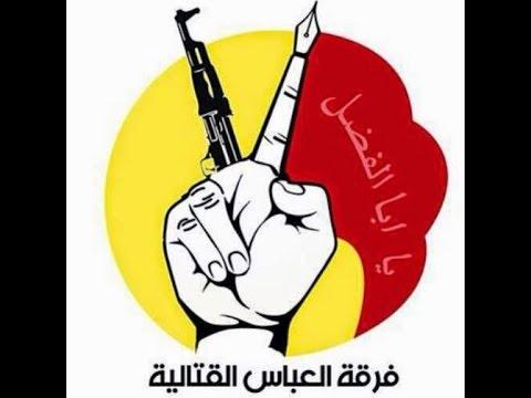 فرقة العباس القتالية : سنبقى السند الأكيد للدفاع عن وحدة الوطن وسيادته