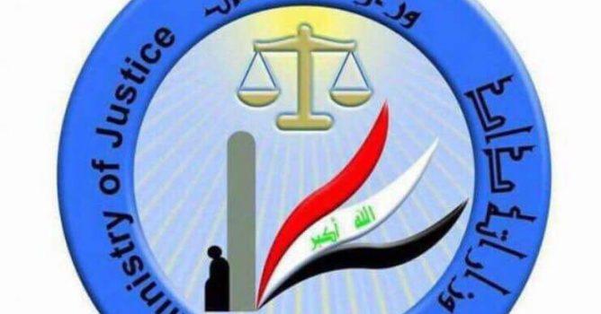 افتتاح دائرة الكاتب عدل في ناحية الوحدة ببغداد